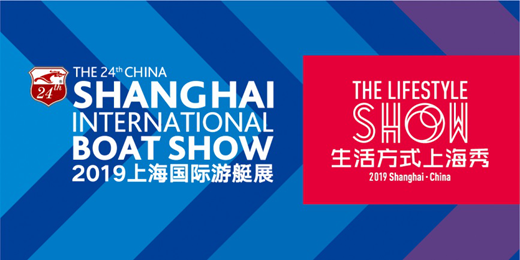 The 24th SHANGHAI INTERNATIONAL BOAT SHOW